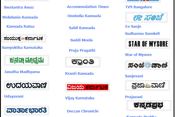 List of Kannada News papers- Karnataka State