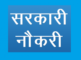 Sarkari Naukri 2019 Apply for 451439 Posts