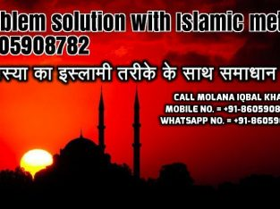 GET YOUR EX  BACK BY ISLAMIC AMAL +91-8605908782
