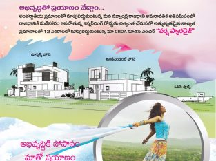 Amaravathi A.P capital CRDA approved plots for sale near kaza toll gate koppuravuru locality 100sqyds 12Lakhs