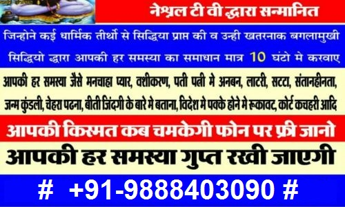 specialist~~☏+91-9888403090☏